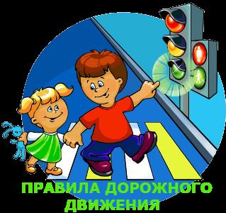 ПДД -Детям!