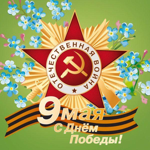День Победы — праздник всей страны